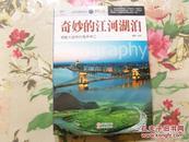 奇妙的江河湖泊