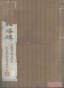 《柳公权玄秘塔碑》线装一册全  珂罗版印制  上海艺苑真赏社