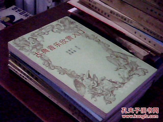 【图】古典音乐欣赏入门_价格:3.00
