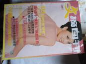 文摘旬刊69  2006年 合订本  第6期   2006年6月