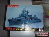 海报  俄罗斯巡洋舰