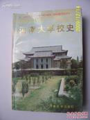 河南大学校史(1912-1992) 书前有30页老照片  有现货  精装本