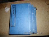 大佛顶经文句(第2-10巻,9册合售)(16开线装,一版一印1200部)