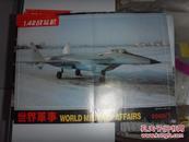 海报   1.42战斗机
