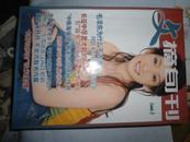 文摘旬刊70  2006年 合订本  第8期   2006年8月