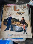看电影  007出版40周年
