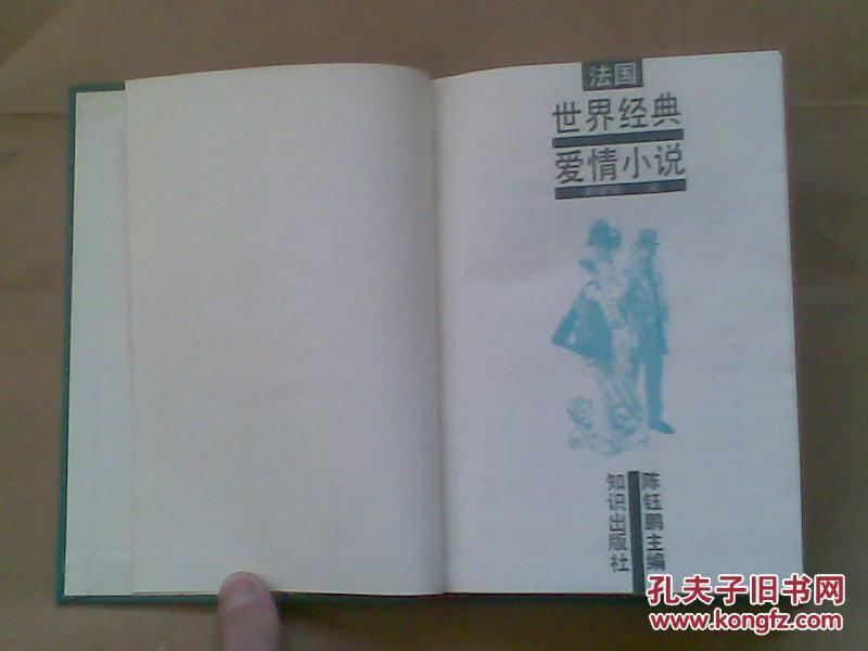 【图】世界经典爱情小说 · 法国(布面精装带书
