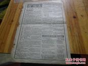 2455:民国三十六年12月31日《时代日报 第三版》八开一张