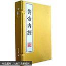 黄帝内经(线装5册) 本书是《素问》和《灵枢》二书的合称,是中医理论的奠基之作。