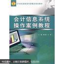 会计信息系统操作案例教程【正版库存书】