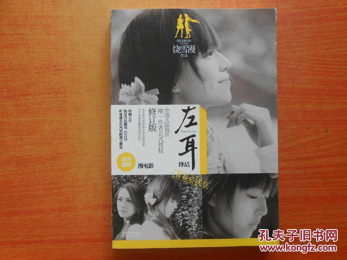 【图】左耳终结_凤凰出版传媒集团,译林出版社_孔夫子