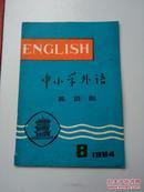 中小学外语(1984年第八期)