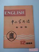 中小学外语(1984年第十二期)