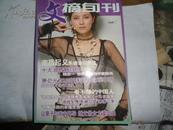 文摘旬刊72  2006年 合订本  第7期   2006年7月