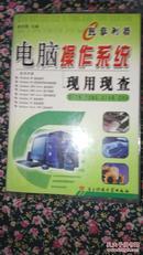 电脑操作系统现用现查(电子科技大学)2003年一版一印