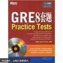 新东方:GRE8套题(附CD-ROM光盘1张).
