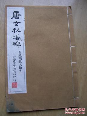 唐玄秘塔碑(民国线装书) 上海艺苑真赏社印行(玻璃板宣纸精印)(1)【Fe--3】