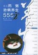 精选药粥治病养生555方