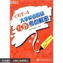 新东方·CET-4大学英语四级写作考点解密