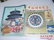 中国对外贸易1983年第1期(双月刊)