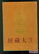 《频伽精舍校刊大藏经》(精装本) 余(下)一册