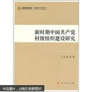 新时期中国共产党村级组织建设研究(J)—高校社科文库
