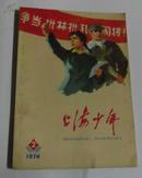 上海少年 1974年第2期