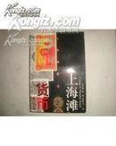 上海滩货币【2000年一版一印仅3100册】4.5折.