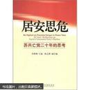 居安思危:苏共亡党20年的思考 中国社会科学院文库·国际问题研究系列