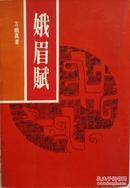 《峨眉賦》方娥真著 1977年初版