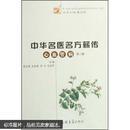 中华名医名方薪传(心血管病)(第二版)