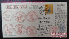 <中国传统节日>7种纪念戳片(明信片)  天津刘宗兴寄