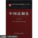 中国法制史(第二版 2011)/21世纪公安高等教育系列教材·法学(本科)