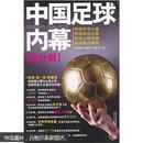 中国足球内幕、