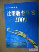 沈阳教育年鉴 2009(16开精装)