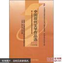 全国高等教育自学考试指定教材:中国现代文学作品选(附自学考试大纲)