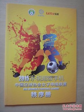 小学_藏地书,巫嘎书店_开学书架_孔夫子体育网2016年加盟旧书时间表图片