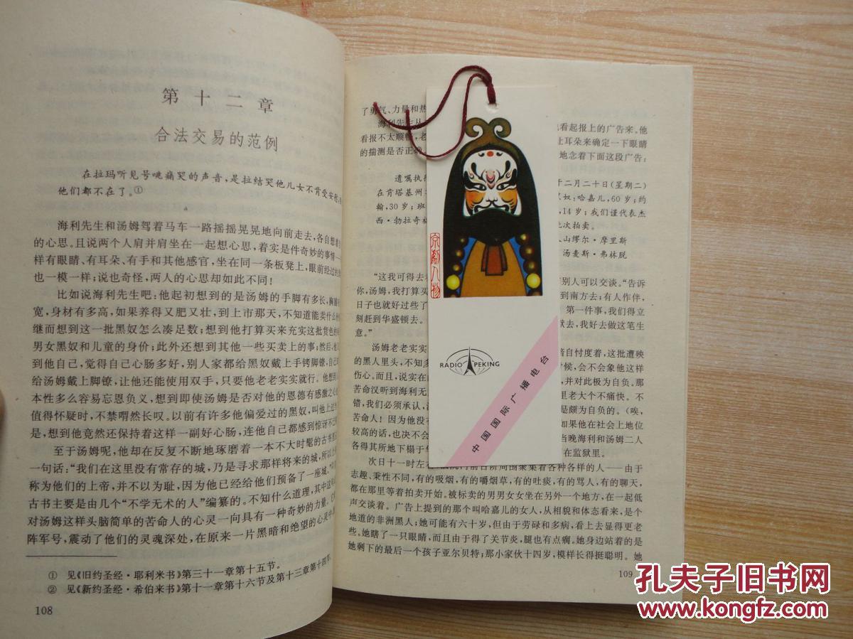 《汤姆大伯的小屋(上)》1 刘汤.pdf 文档全文预览