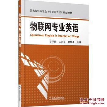 【图】正版 物联网专业英语 9787111493006