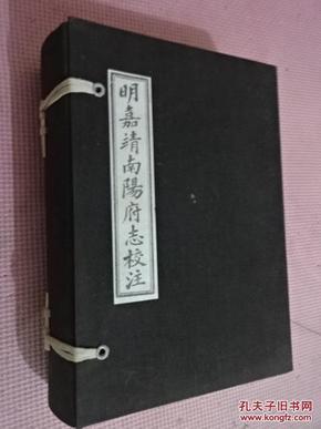 明嘉靖南阳府志校注   线装书   带盒套   全 4册共5本合售     (货号E:4E34)