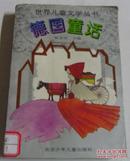 世界儿童文学丛书:德国童话
