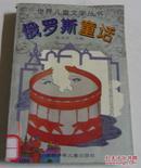 世界儿童文学丛书:俄罗斯童话/易文诗 主编