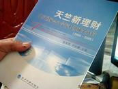 天竺新理财:北京国家会计学院科研成果选辑.2008-2009