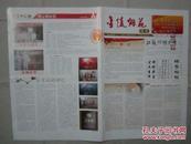 【报纸】金陵烟苑  2015年9月【特刊】【第十九届中国烟标文化节在南京召开】