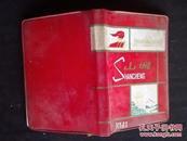 《山城》 文革32开笔记本