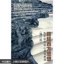 超越西方思想哲学研究核心领域新探 出版社藏书