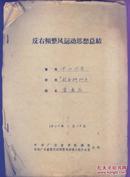 1959-1960年中山大学教务科科员手书《反右倾运动思想总结》16面及另外1册手书材料11面 .