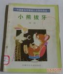 中国著名作家幼儿文学作品—小熊拔牙/柯岩著 田原 插图