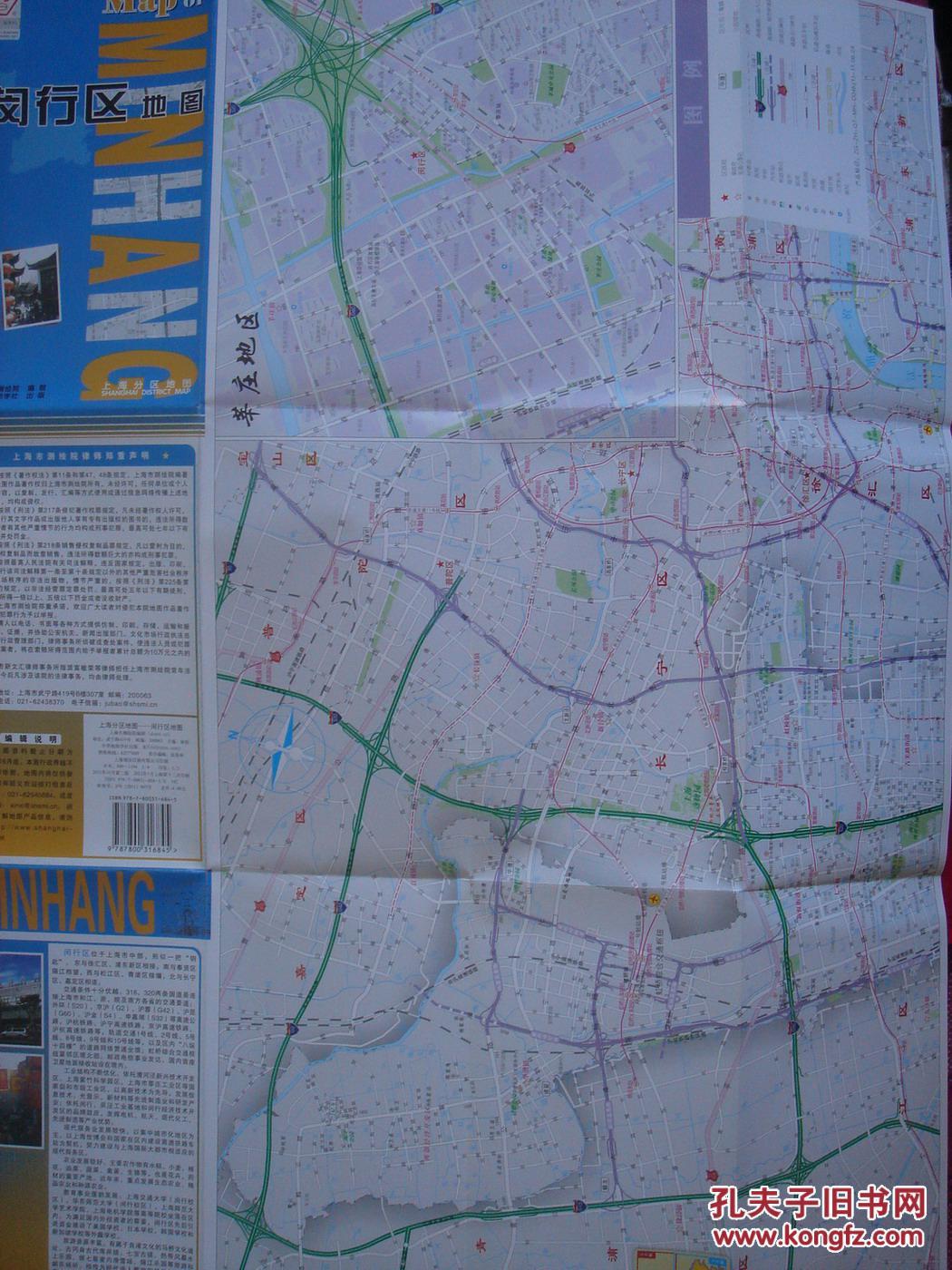 【旧作文】上海分区地图闵行区初中4开2012年版v作文地图地图短跑图片