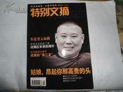 特别文摘   中国剪报 系列期刊    2006年9月号  封面人物 郭德纲